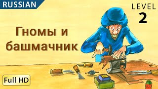 """The Elves and the Shoemaker: Learn Russian with subtitles - Story for Children """"BookBox.com"""""""