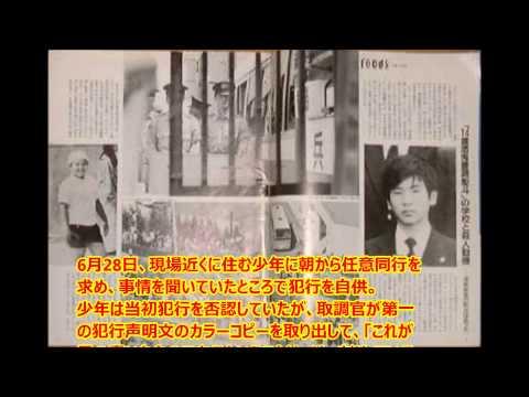 『絶歌』元少年A著 神戸連続児童殺傷事件