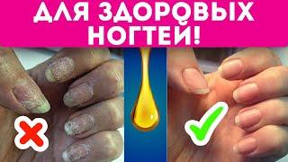 Секретный метод 1 капля этого масла укрепит ногти за минуту