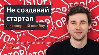 #tceh: митап «Не создавай стартап — не совершай ошибку»