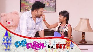Tara Tarini | Full Ep 557 | 20th Aug 2019 | Odia Serial - TarangTV