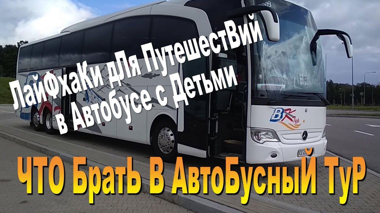 ЧТО БРАТЬ В АВТОБУСНЫЙ ТУР В ЕВРОПУ ЛайфХаки для ПутеШествиЙ На АвтоБусе