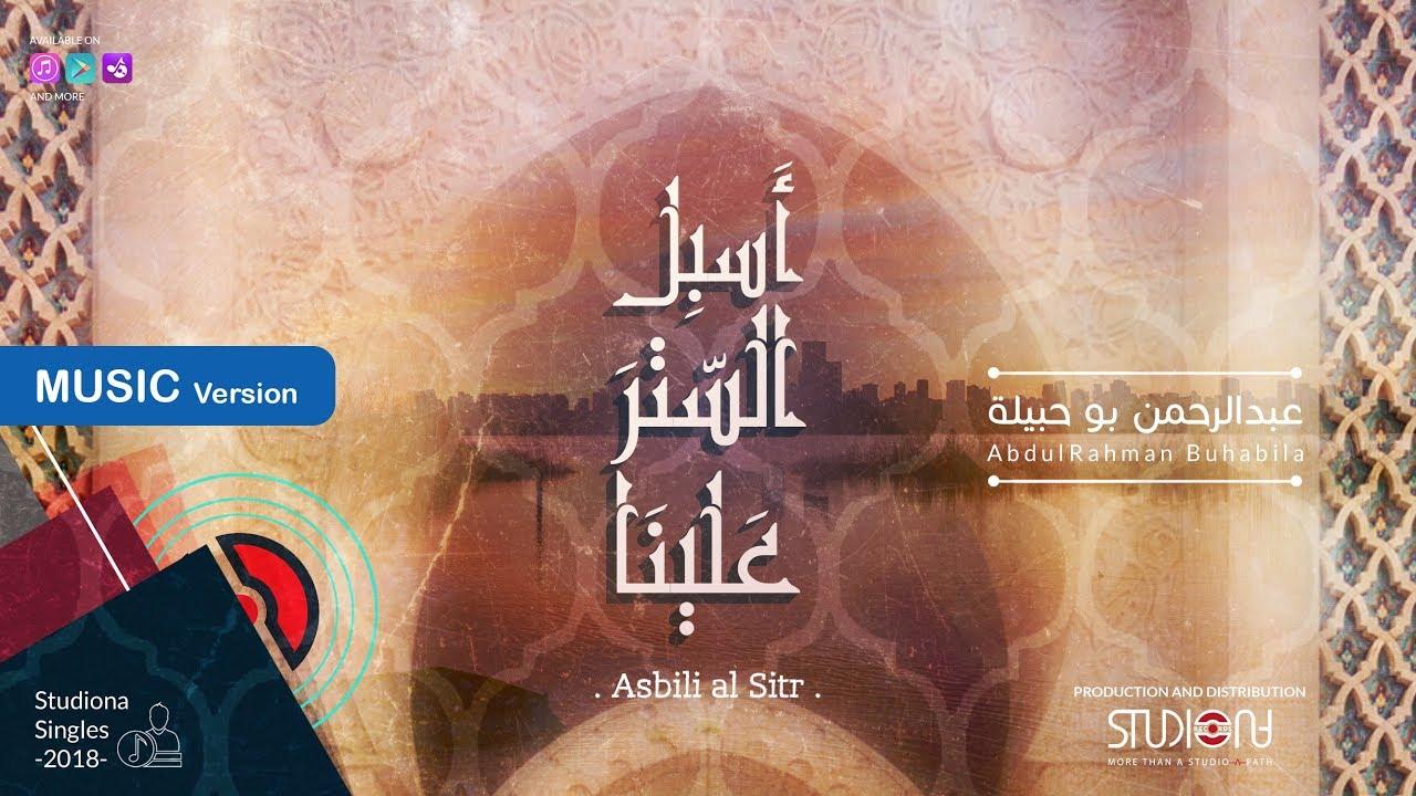 أسبل الستر علينا عبد الرحمن بوحبيله