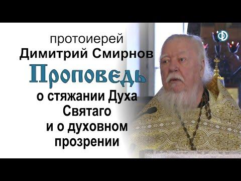 Проповедь о стяжании Духа Святаго и духовном прозрении (2020.01.26)