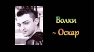 Оскар - Волки