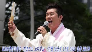 남상일 진행 KBS한민족방송 11월30토 '전통으로 소…
