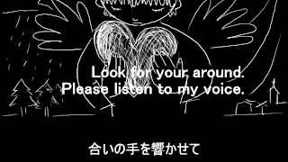 『アイノテ』 作詞・作曲:まひる (2013.12.10) 愛の手を差し伸べて We ...