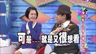 2015.03.25康熙來了 記者主播面對面《下》