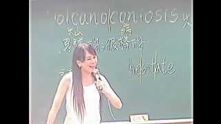 史上最強英文老師陳子璇精彩秀課