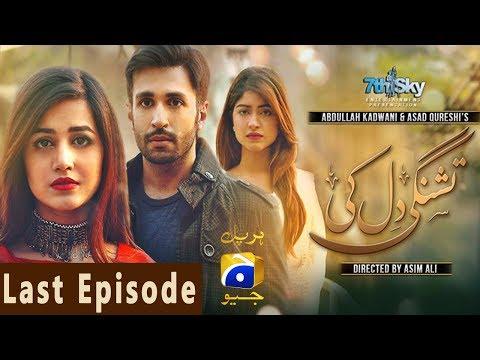 Tishnagi Dil Ki - Last Episode - Har Pal Geo