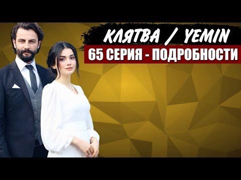 Клятва / Yemin - 65 серия:  Эмир совершил ошибку,  Джемре хочет уехать с Эмиром