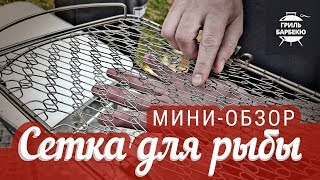 Обзор сетки для жарки рыбы (решетка для рыбы)