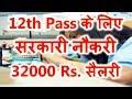 12th Pass Ke Liye Sarkari Naukri 32000 Rupye Hogi Salary जाने कैसे करे APPLY