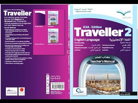 تحميل كتاب الطالب traveller 2