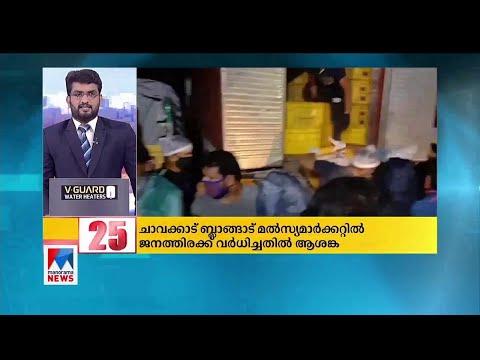 സംസ്ഥാനത്ത് വീണ്ടും കോവിഡ് മരണം; ഇന്നത്തെ കേരള വാർത്തകൾ വേഗത്തിൽ   Kerala Speed News Updates
