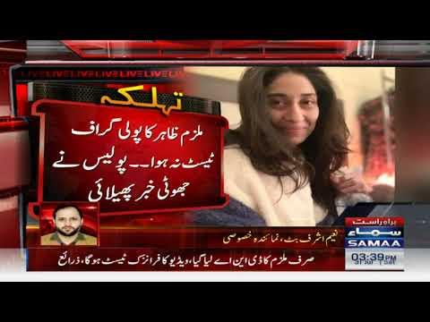 Noor Mukadam case Updates