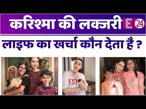 ना फिल्में, ना सीरियल, Karishma kapoor कैसे उठाती हैं अपने बच्चों का लाखों का खर्चा? जानिए यहां