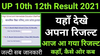 up 10th 12th result 2021, how to check up 10th or 12th result 2021 उत्तरप्रदेश 10th 12th रिजल्ट 2021