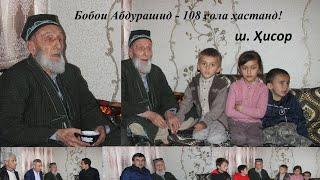 108-летний ветеран ВОВойны! // Бобои Абдурашид 108 сола шуданд ва сири дарозумрии худро гуфтанд!