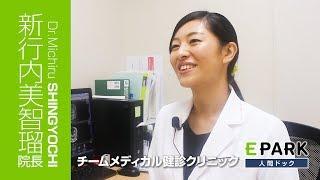 動画インタビュー: 新行内 美智瑠先生 (Dr.MICHIRU SHINGYOCHI) チーム...