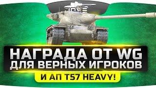 Награда от WG для верных игроков и ап T57 Heavy.