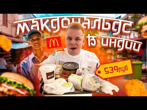 Макдональдс в ИНДИИ!