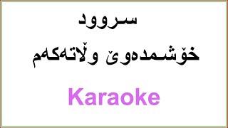 Kurdish Karaoke: xoshm awet wlatakam سـروود بۆ منداڵان ـ خۆشم ئهوێ وڵاتهکهم