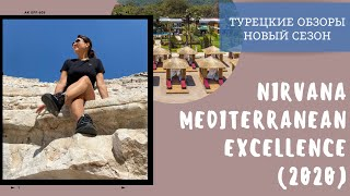 Обзор отеля Nirvana Mediterranean Excellence 5 2020 Анталия