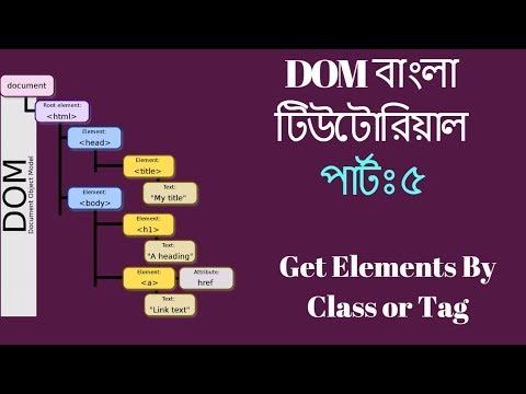 Bangla JavaScript DOM Tutorial #5 - Get Elements By Class or Tag thumbnail