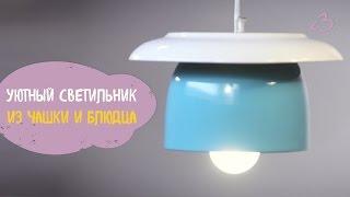 как сделать уютный светильник из чашки и блюдца