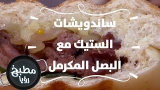ساندويشات الستيك مع البصل المكرمل - ديما حجاوي