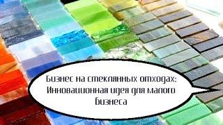 Бизнес на стеклянных отходах: Инновационная идея для малого бизнеса(, 2015-12-09T19:56:03.000Z)