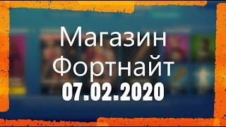 МАГАЗИН ФОРТНАЙТ. ОБЗОР НОВЫХ СКИНОВ ФОРТНАЙТ. 07.02.2020