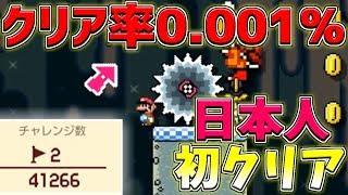 クリア率0.001%の超難関コースを初心者が日本で初クリア達成!!【マリオメー…