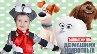 Тайная Жизнь Домашних Животных Игра как Мультик Вечеринка Видео для детей The Secret Life of Pets
