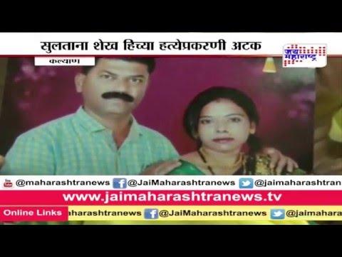 Pramod shinde arrested for Sultana shaikh murder in Kalyan