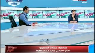 صحافة النهار | حمادة المصرى يوضح حقيقة رحيل حسام البدرى عن المنتخب الأوليمبي