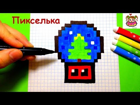 Как Рисовать Кавайный Снежный Шар по Клеточкам ♥ Рисунки по Клеточкам #pixelart