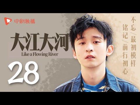大江大河 28(王凯、杨烁、董子健、童瑶 领衔主演)