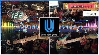 【11月度】日替わりローテーション更新!(11/1~11/30) このチャンネルでは演奏する楽器が増えていくイントロクイズを、様々なアーティスト...
