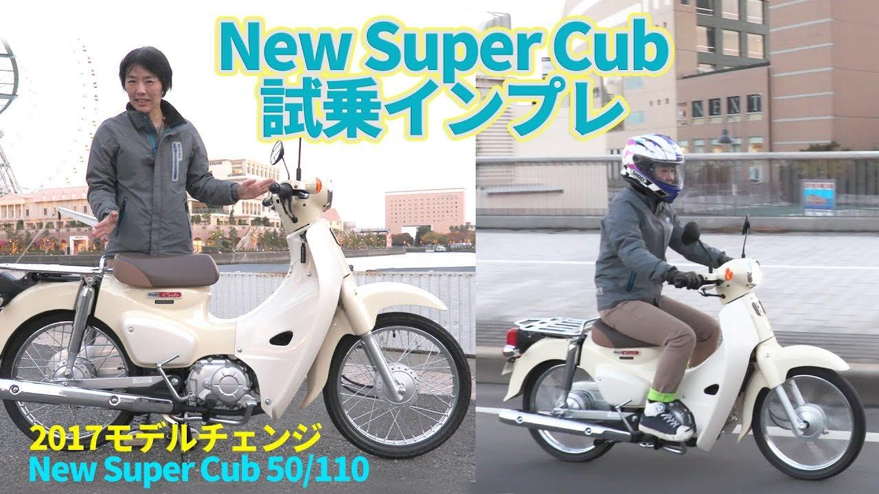 【2017新型スーパーカブ50/110】試乗インプレ!熊本生産! - YouTube