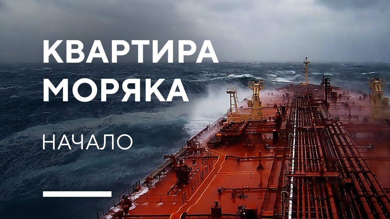 КВАРТИРА МОРЯКА 80 КВ. М.   заказал дизайн квартиры с корабля в океане