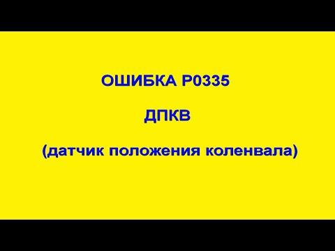 ОШИБКА P0335 ДКПВ