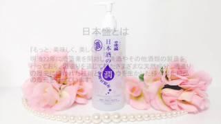 日本盛 日本酒のたっぷり保湿化粧水 しっとり