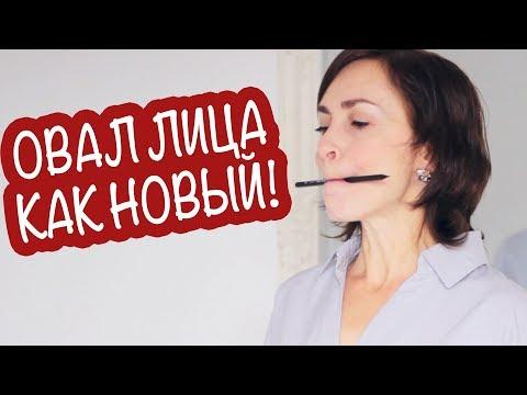 Упражнения для подтяжки лица в домашних условиях видео