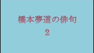 橋本夢道の俳句。2