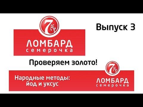 Ломбард семерочка москва вакансии все автосалоны киа рио в москве
