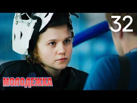 Кадры из фильма Молодежка - 3 сезон 27 серия