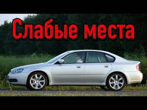 Subaru Legacy IV недостатки авто с пробегом | Минусы и болячки Субару Легаси 4
