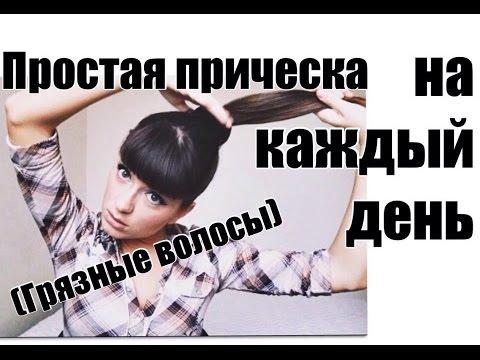 Простая Прическа На Каждый День / Грязные Волосы